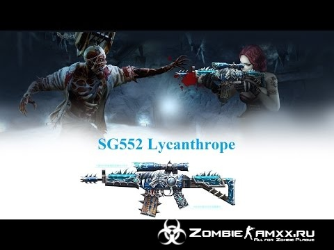 Extra Items - SG552 Lycanthrope