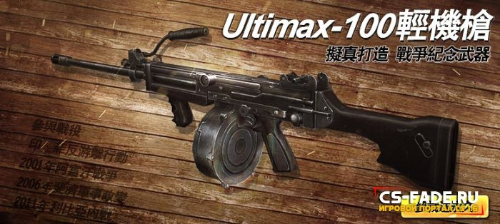 Extra Item - Ultimax 100 для CS 1.6