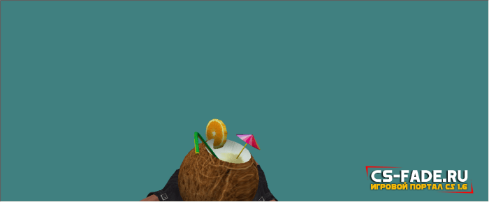 Модель гранаты «Coconut Cocktail» для CS 1.6