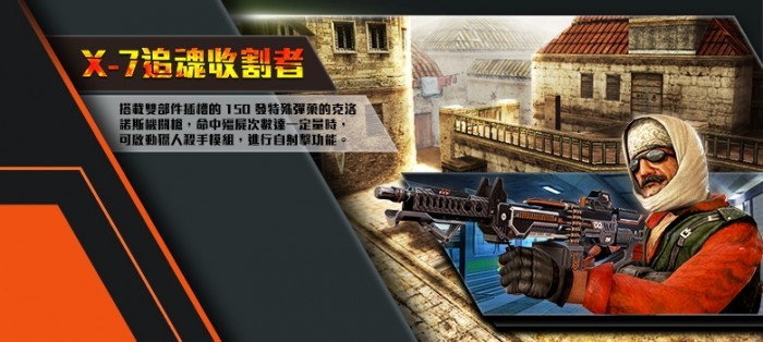[CSO] [ZP] Extra Item - Hunter Killer X-7 для CS 1.6
