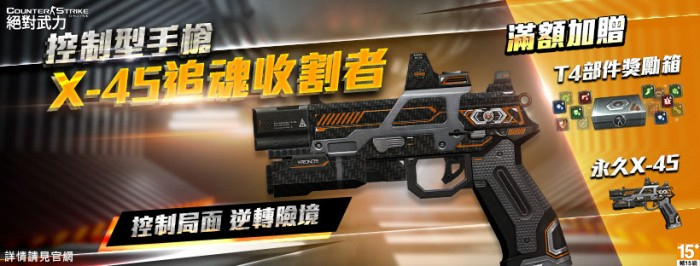 [CSO] [ZP] Extra Item - Hunter Killer X-45 для CS 1.6