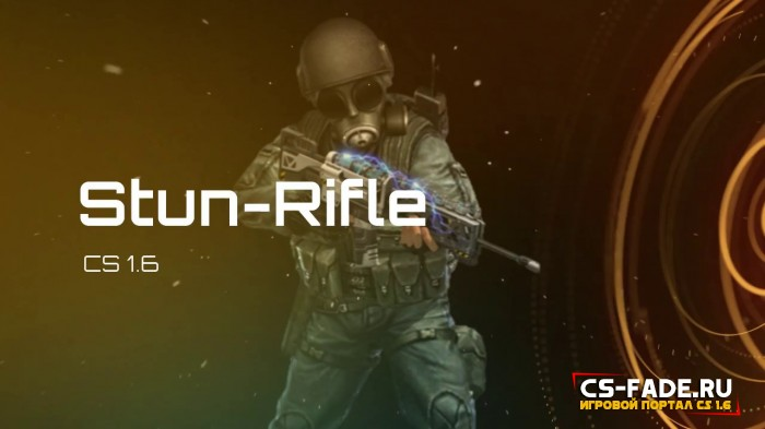 [CSO] [ZP] Extra Item - Stun Rifle для CS 1.6