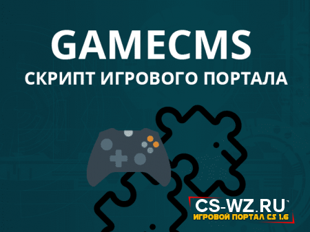 Скрипт GameCMS (3.615) - [UPDATE 2020]